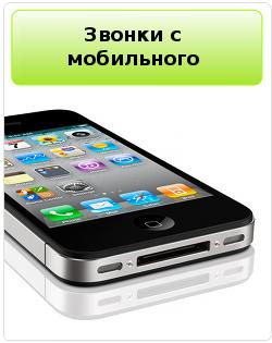 Звонить с мобильного телефона